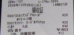 anzu_10yen_re.jpg